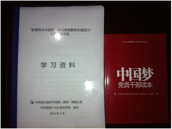 """我能为中国梦做什么""""的主题讨论活动"""